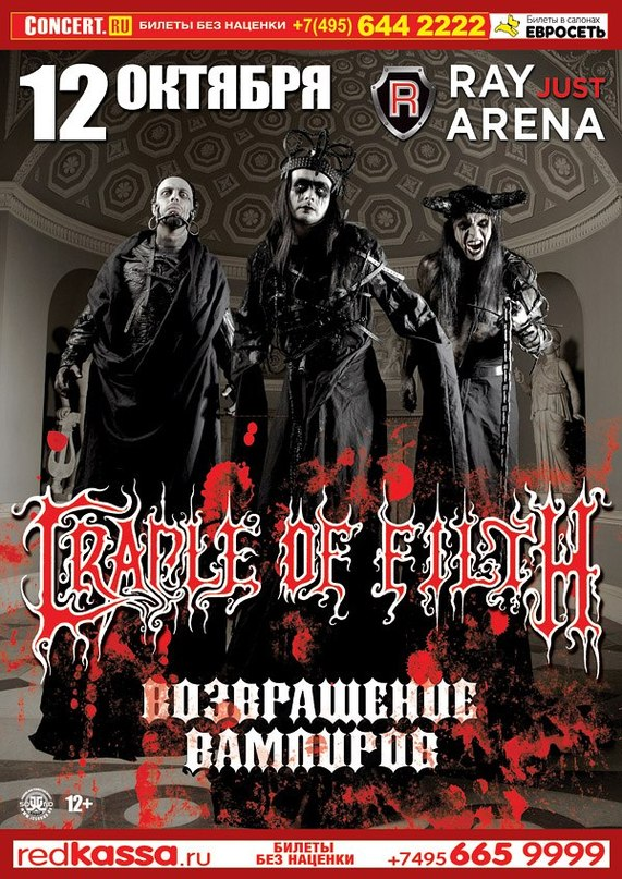 The Forest Whispers My Name Cradle Of Filth