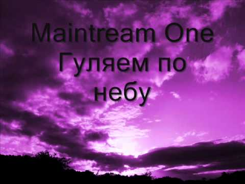 MainstreaM One  - Гуляем по небу