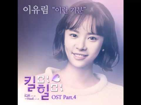 [Official]킬미 힐미 Kill Me Heal Me OST Part.4- 이런 기분 Strange Feeling- 이유림 Lee Yu Rim