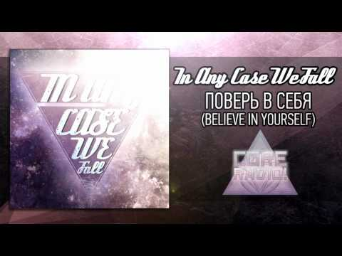 In Any Case We Fall - Поверь В Себя (Believe In Yourself) [SINGLE 2012]