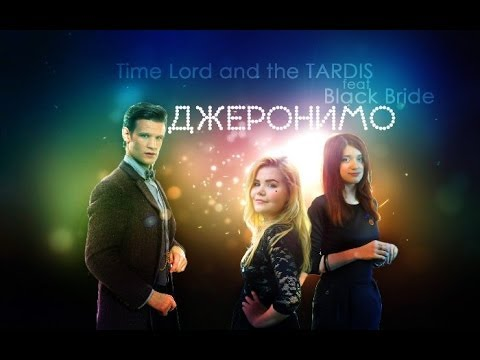 Time Lord and the TARDIS ft Black Bride - Джеронимо.