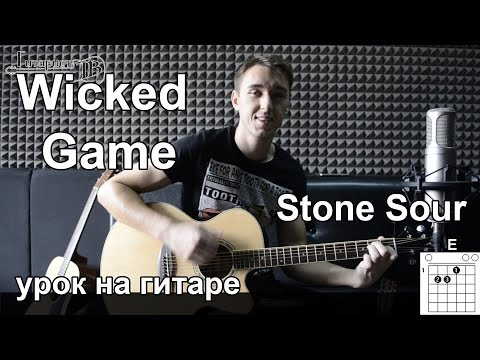Wicked Game - Stone Sour, Chris Isaak (Видео урок) как играть на гитаре