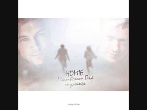 HOMIE feat. Mainstream One - Туманы