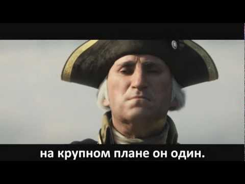 [RUSSIAN LITERAL] Assassin's Creed 3 - E3 Trailer (Message for Toby)