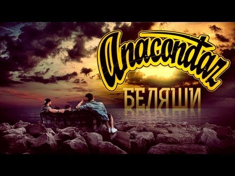 Anacondaz — Беляши (Official Music Video)