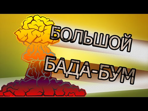 """БОЛЬШОЙ БАДА-БУМ"", СВЕТ ОТ БОГА, WORLD OF TANKS 
