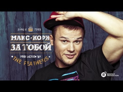 Макс Корж — За тобой (prod. by The Featherz)